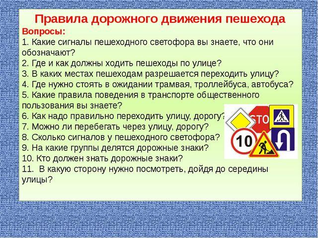Правила дорожного движения пешехода Вопросы: 1. Какие сигналы пешеходного све...