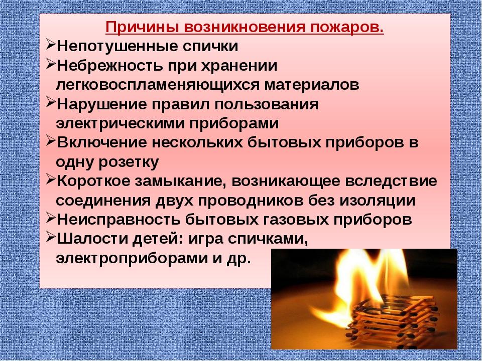 Причины возникновения пожаров. Непотушенные спички Небрежность при хранении л...