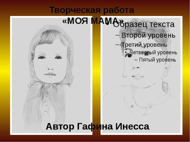 Творческая работа «МОЯ МАМА» Автор Гафина Инесса