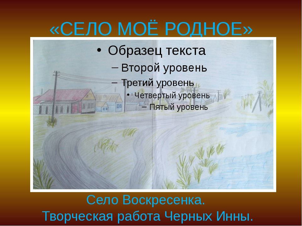 «СЕЛО МОЁ РОДНОЕ» Село Воскресенка. Творческая работа Черных Инны.
