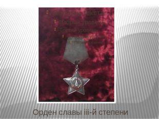 Орден славы iii-й степени