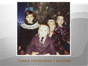 Галина степановна с внуками