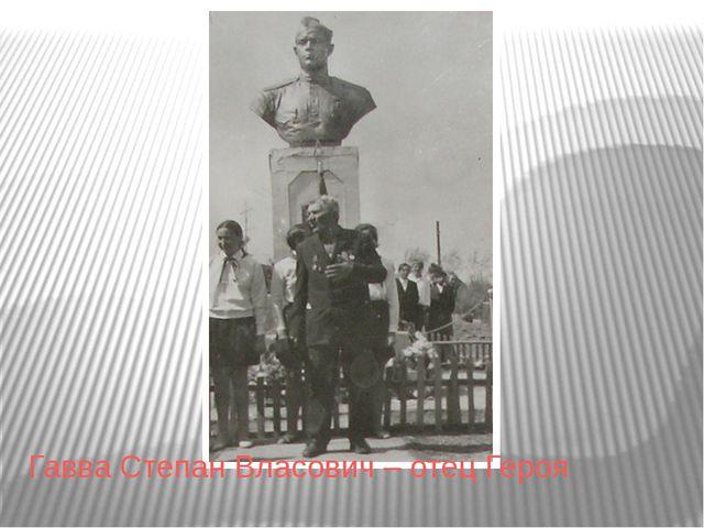 Гавва Степан Власович – отец Героя