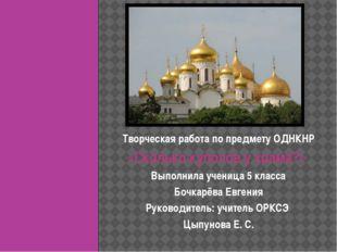 Творческая работа по предмету ОДНКНР «Сколько куполов у храма?» Выполнила уче