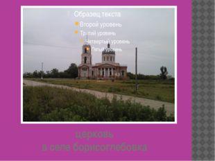 церковь в селе борисоглебовка