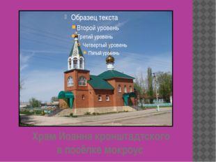Храм Иоанна кронштадтского в посёлке мокроус