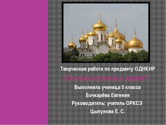 Творческая работа по предмету ОДНКНР «Сколько куполов у храма?» Выполнила уче...