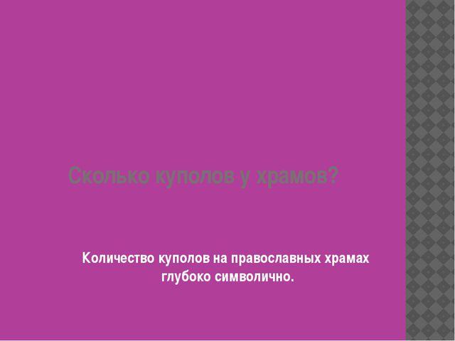 Сколько куполов у храмов? Количество куполов на православных храмах глубоко с...