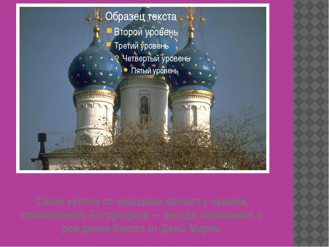 Синие купола со звездами делают у храмов, посвященных Богородице — звезда нап...