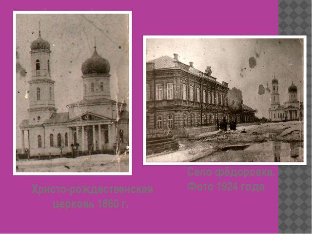 Село фёдоровка. Фото 1924 года Христо-рождественская церковь 1860 г.