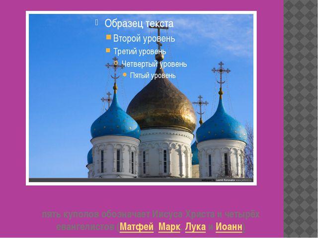 пять куполов обозначает Иисуса Христа и четырёх евангелистов (Матфей,Марк,Л...