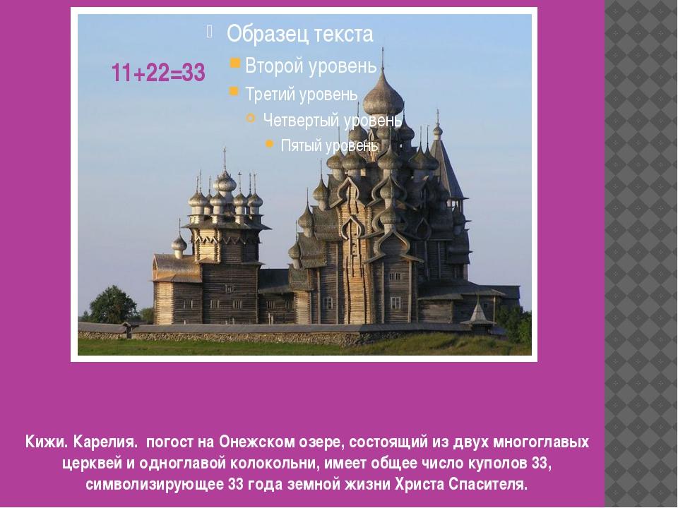 Кижи. Карелия. погост на Онежском озере, состоящий из двух многоглавых церкве...