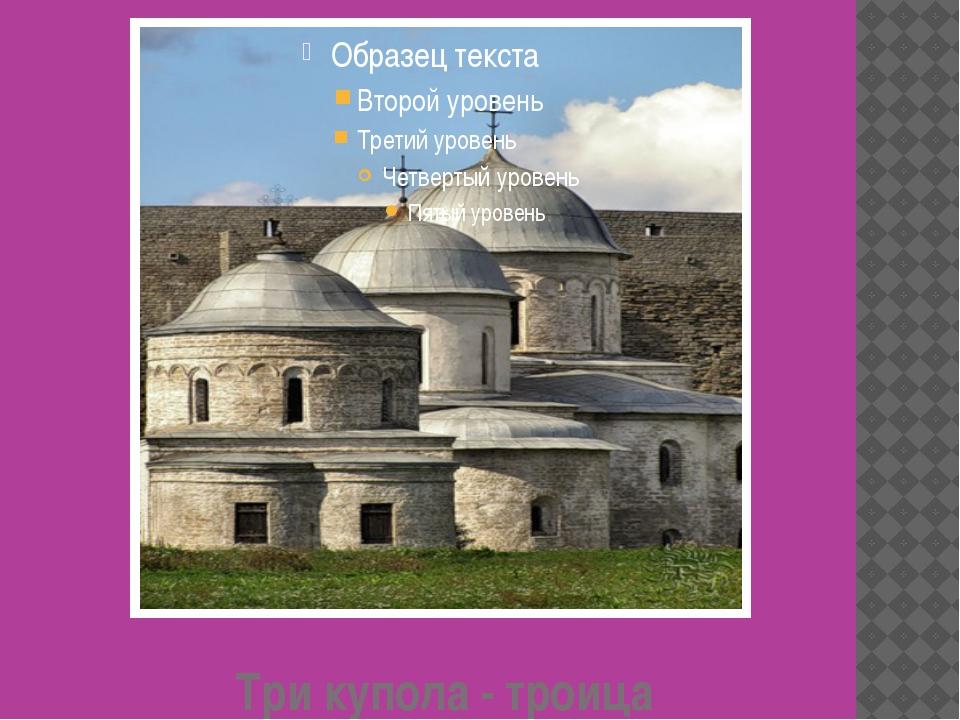 Три купола - троица