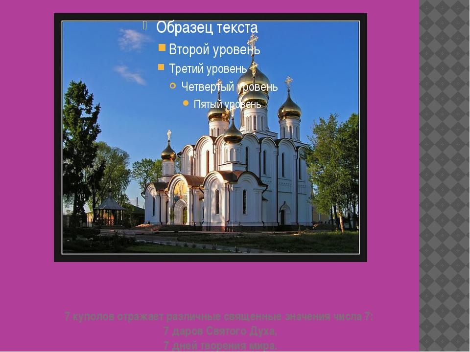 7 куполов отражает различные священные значения числа 7: 7 даров Святого Духа...